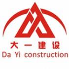 杭州大一建设限公司