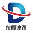 上海东厚建筑工程有限公司