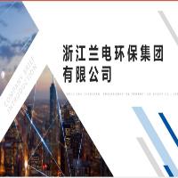 浙江兰电环保集团有限公司