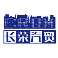 绍兴市长荣汽车贸易有限公司诸暨分公司