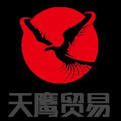 诸暨市天鹰贸易有限公司
