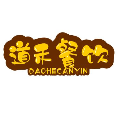 杭州道禾餐饮