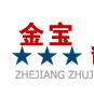 浙江省诸暨金宝汽车弹簧制造厂